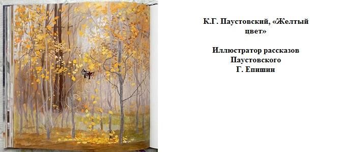 Paustovskij Yepishin